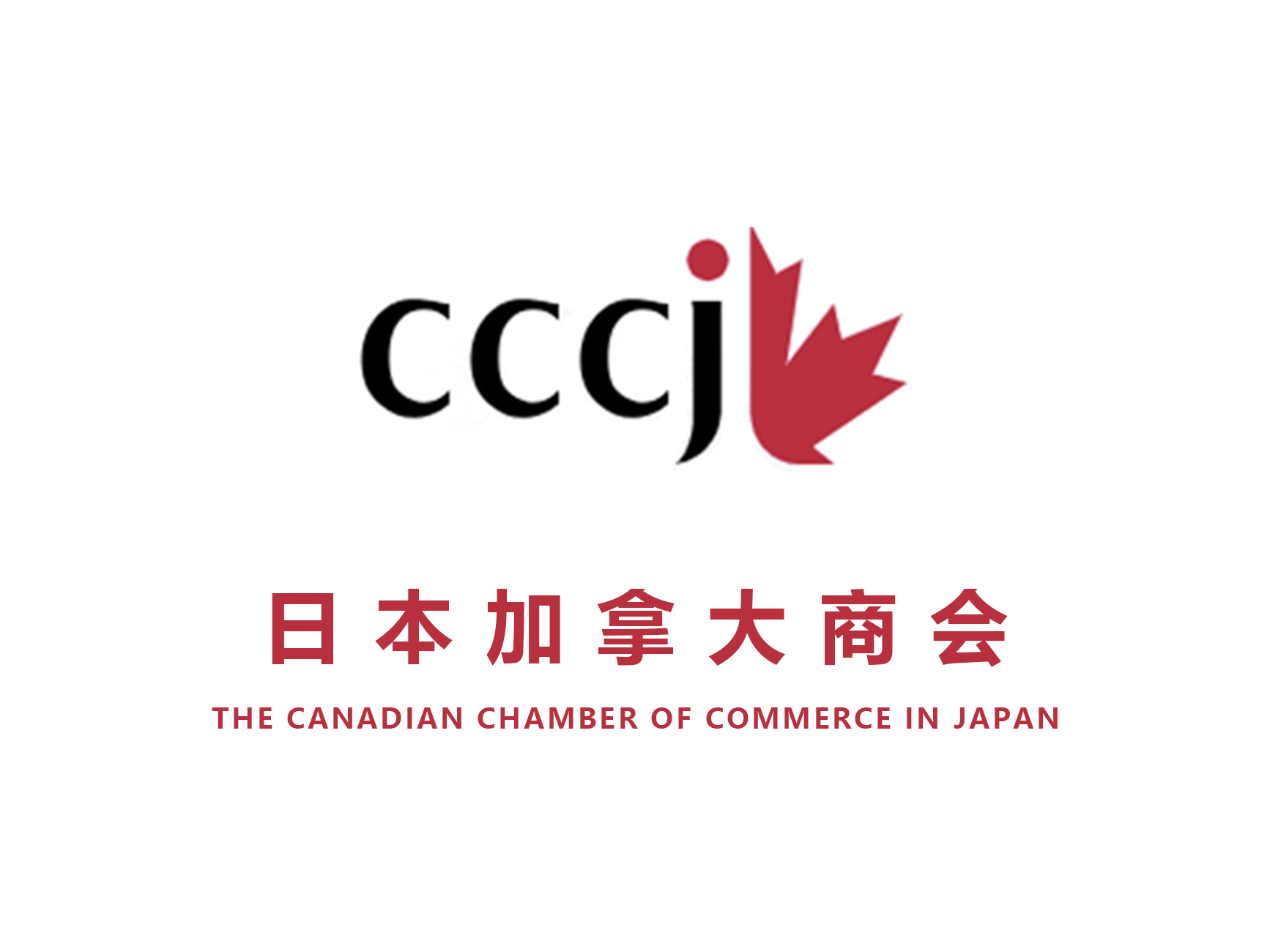 日本加拿大商会/CCCJ