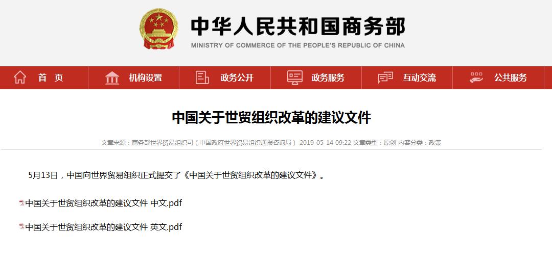 """""""中国旅游4.0""""推介会在柏林举行"""