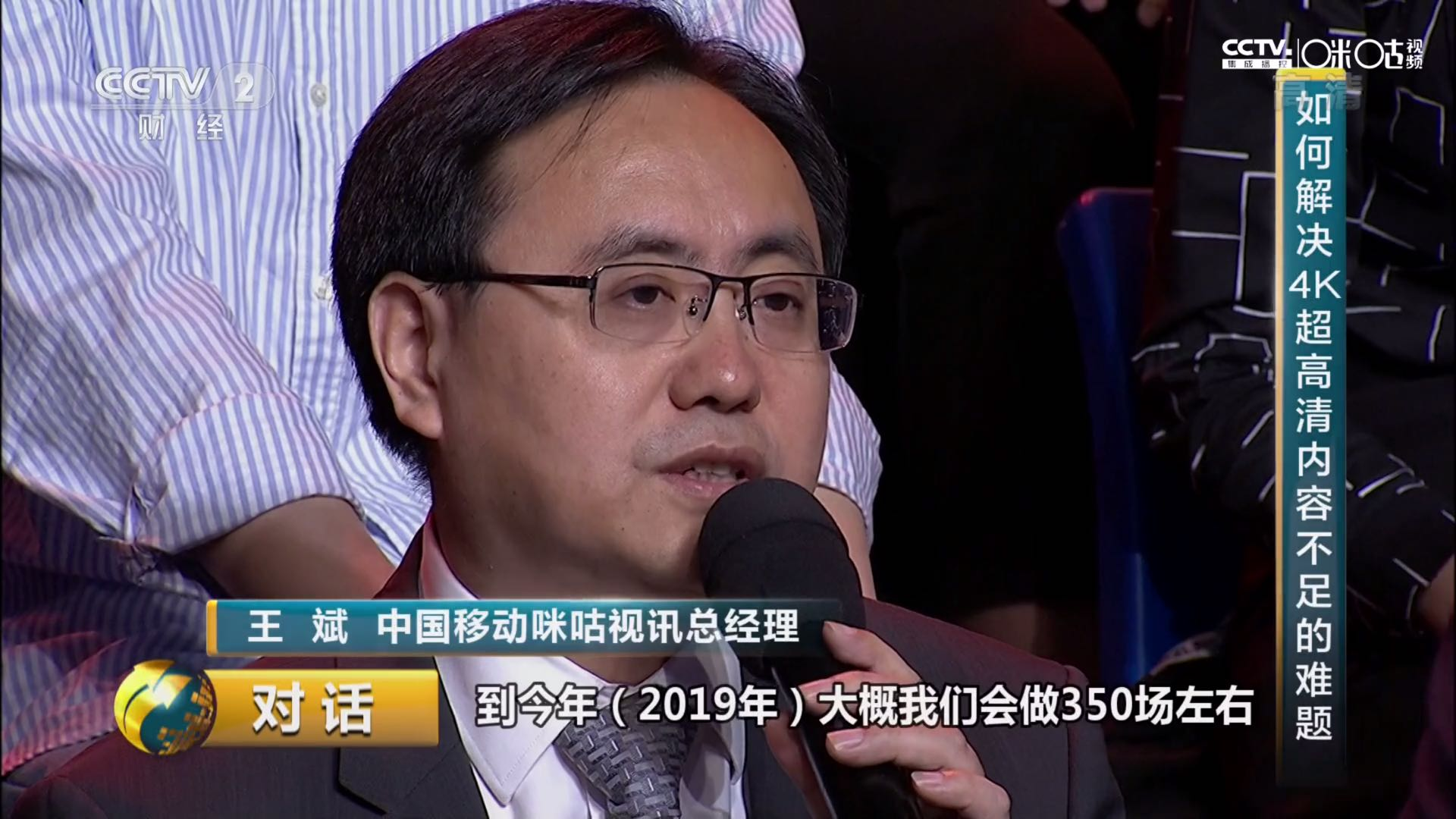 """央视财经""""对话""""中国移动咪咕:5G+4K+AICDE=""""随心所欲"""""""