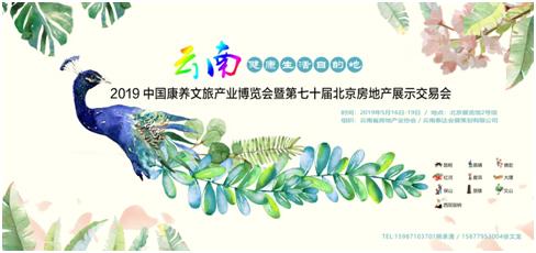 """10州市共赴北京唱响""""康养云南"""""""