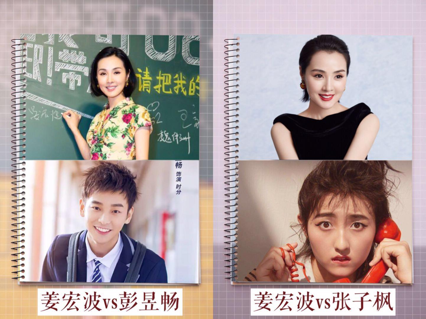 """姜宏波《筑梦情缘》与杨幂演母女被誉""""最美妈妈"""""""