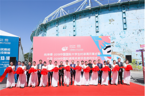 创意满载  火力全开  ——尚坤塬•2019中国国际大学生时装周在京启幕