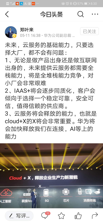 华为云郑叶来:云服务是全栈能力竞争 实践落地普惠AI
