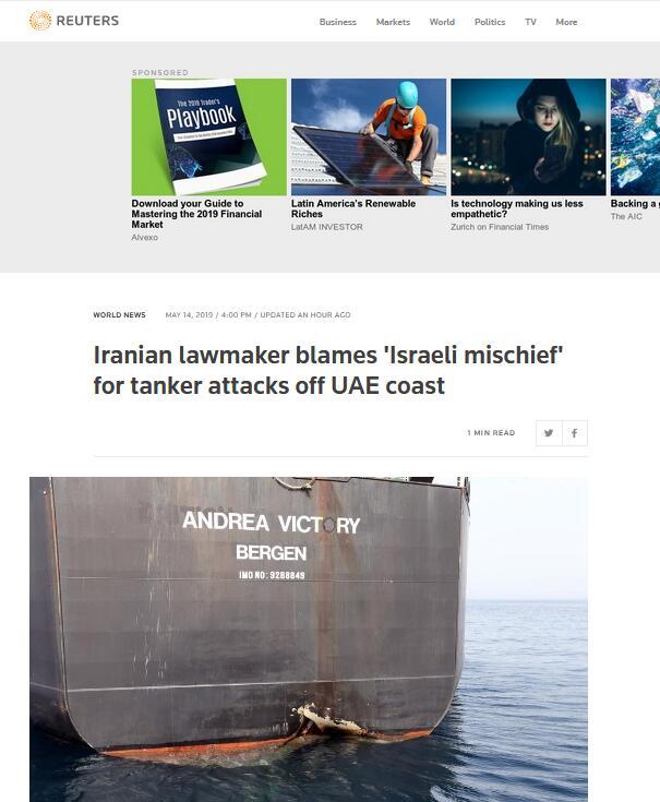 """伊朗议会发言人:""""油轮遇袭""""事件是以色列的恶作剧"""