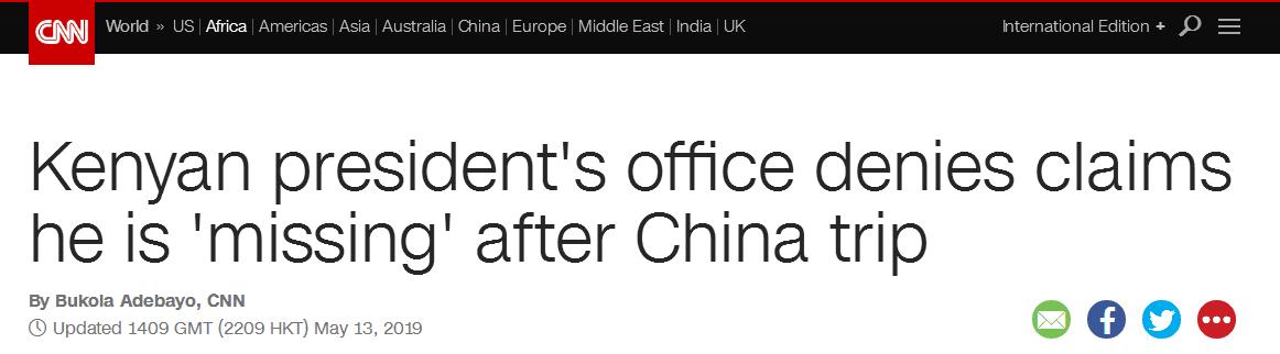 肯尼亚总统访华后消失?总统发言人辟谣:他每天都去办公室工作
