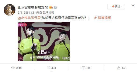 """张云雷地震门:时隔半年被""""黑粉""""爆出的负面舆情"""