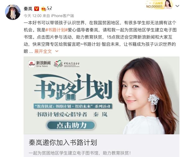 """秦岚加入""""书路计划""""助力公益 倡导教育扶贫"""