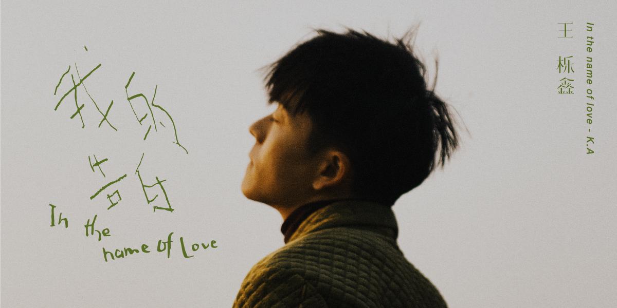 王栎鑫携手Kenzy小春 制躁今夏最甜单曲《我的告白》