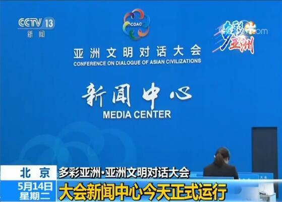 亚洲文明对话大会新闻中心今天正式运行:为记者打造高效便利的工作环境