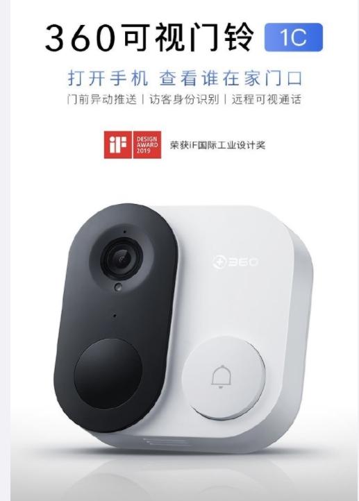 360可视门铃发布:支持远程可视通话