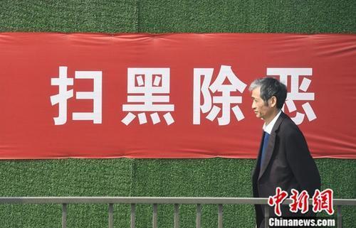 """广州某区公安分局原局长充当黑社会""""保护伞""""被查"""