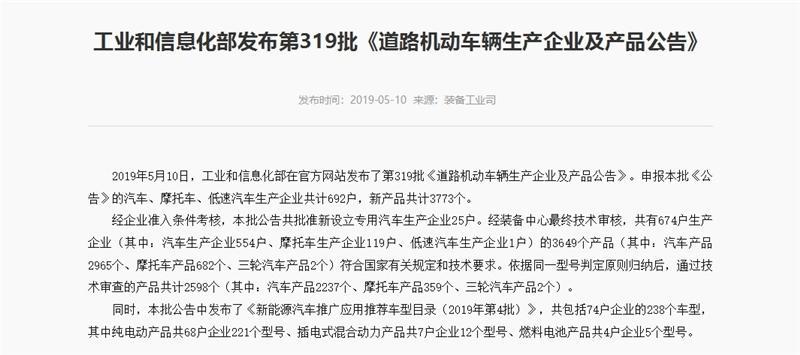2019年第四批《新能源汽车推广应用推荐车型目录》发布