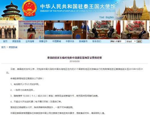 泰国政府:延长临时免除中国游客落地签证费用政策