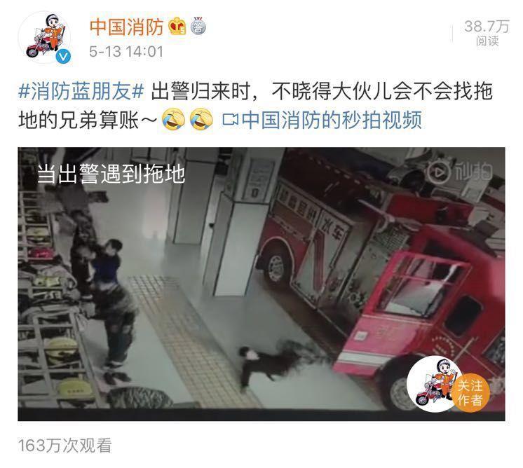 10秒内4位消防员摔倒 中国消防发这段视频引热议