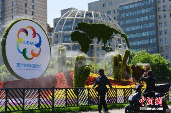 亚洲文明对话大会主题花坛亮相北京街头