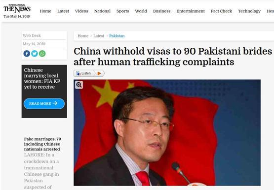 巴媒称中国拒绝90名巴基斯坦女性结婚签证申请,中国使馆官员证实