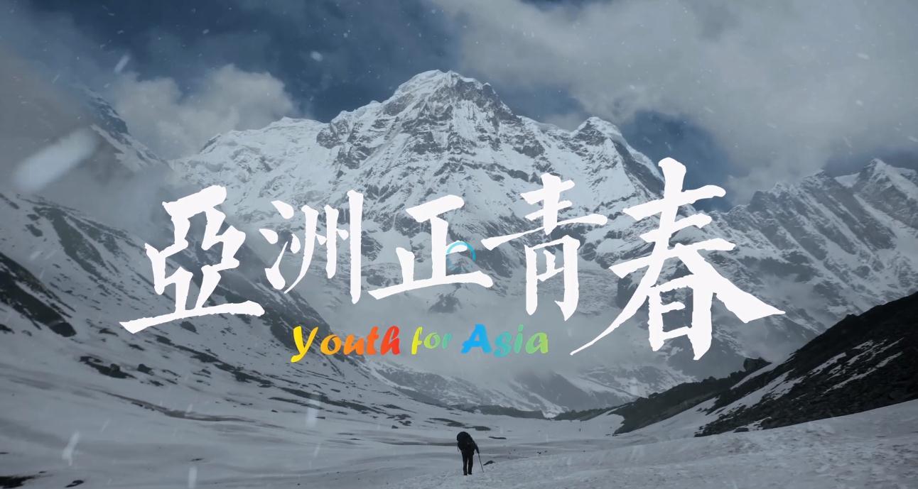 亚洲正青春