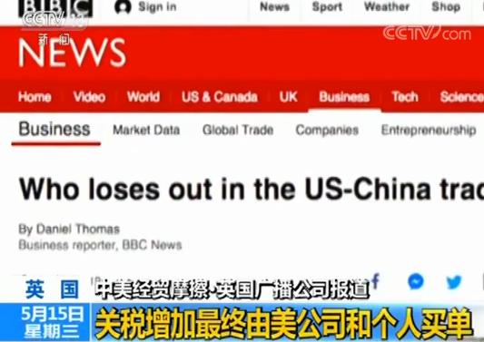 中美经贸摩擦 BBC:升级关税举措对美国无用而有害