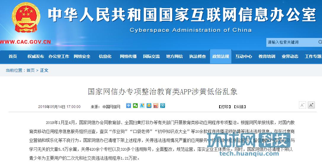网信办清理涉黄低俗乱象 下架违法违规APP1.21万款