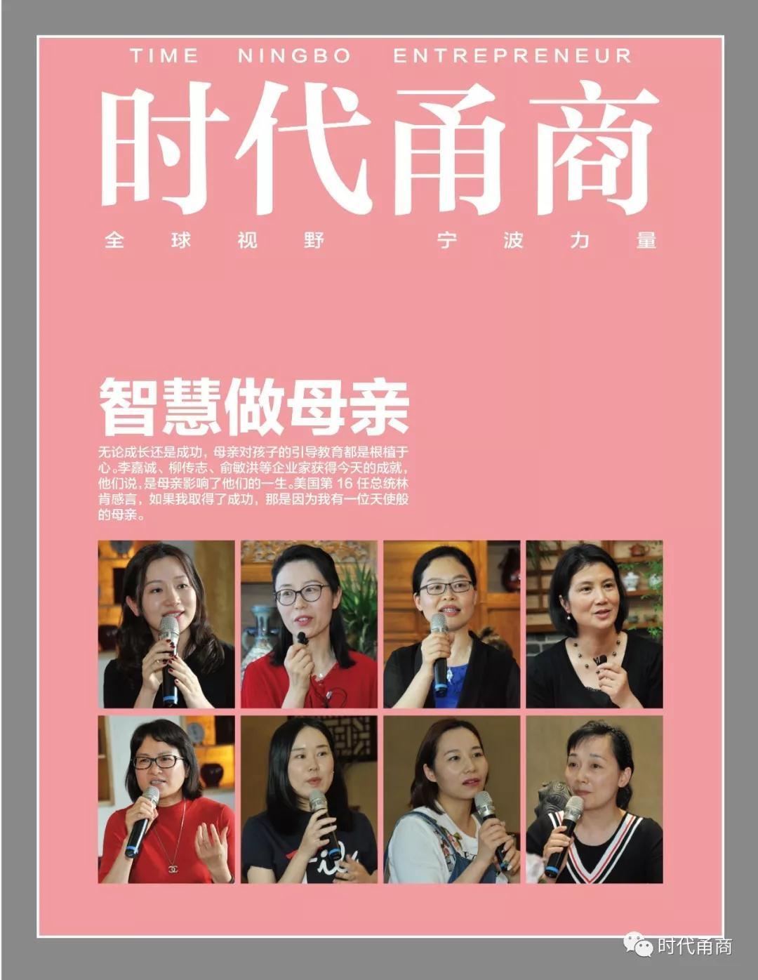 湖北快3:智慧做母亲!宁波15位商界女性读书分享很励志