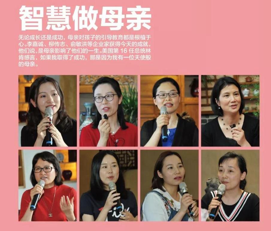 智慧做母亲!宁波15位商界女性读书分享很励志