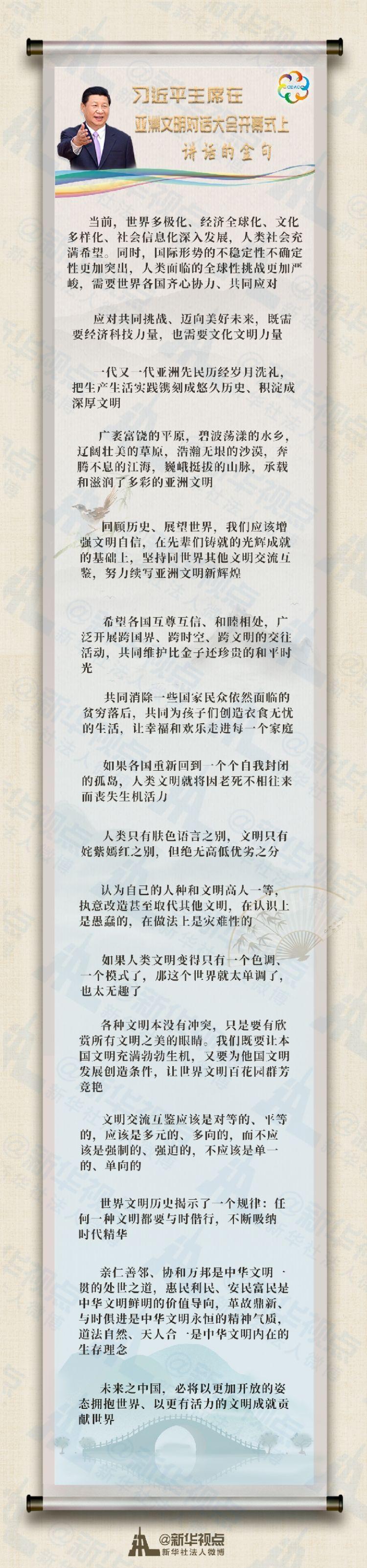 国家主席习近平在亚洲文明对话大会开幕式上的讲话金句