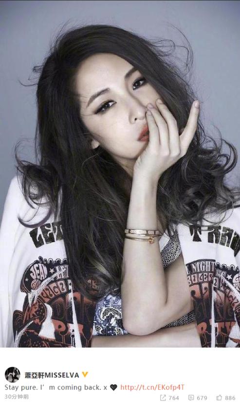 萧亚轩发文传视频预告回归 粉丝大呼:等你回来!