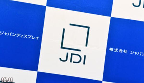 削减固定费用 日本显示器讨论裁员1000人