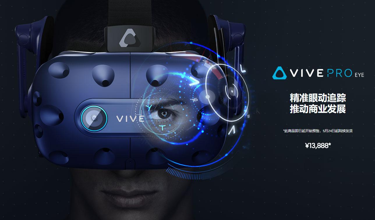 HTC眼球追踪版Vive Pro Eye开启预售,定价13888元