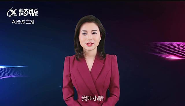 继听懂苏州话后,科大讯飞合成苏州话虚拟主播