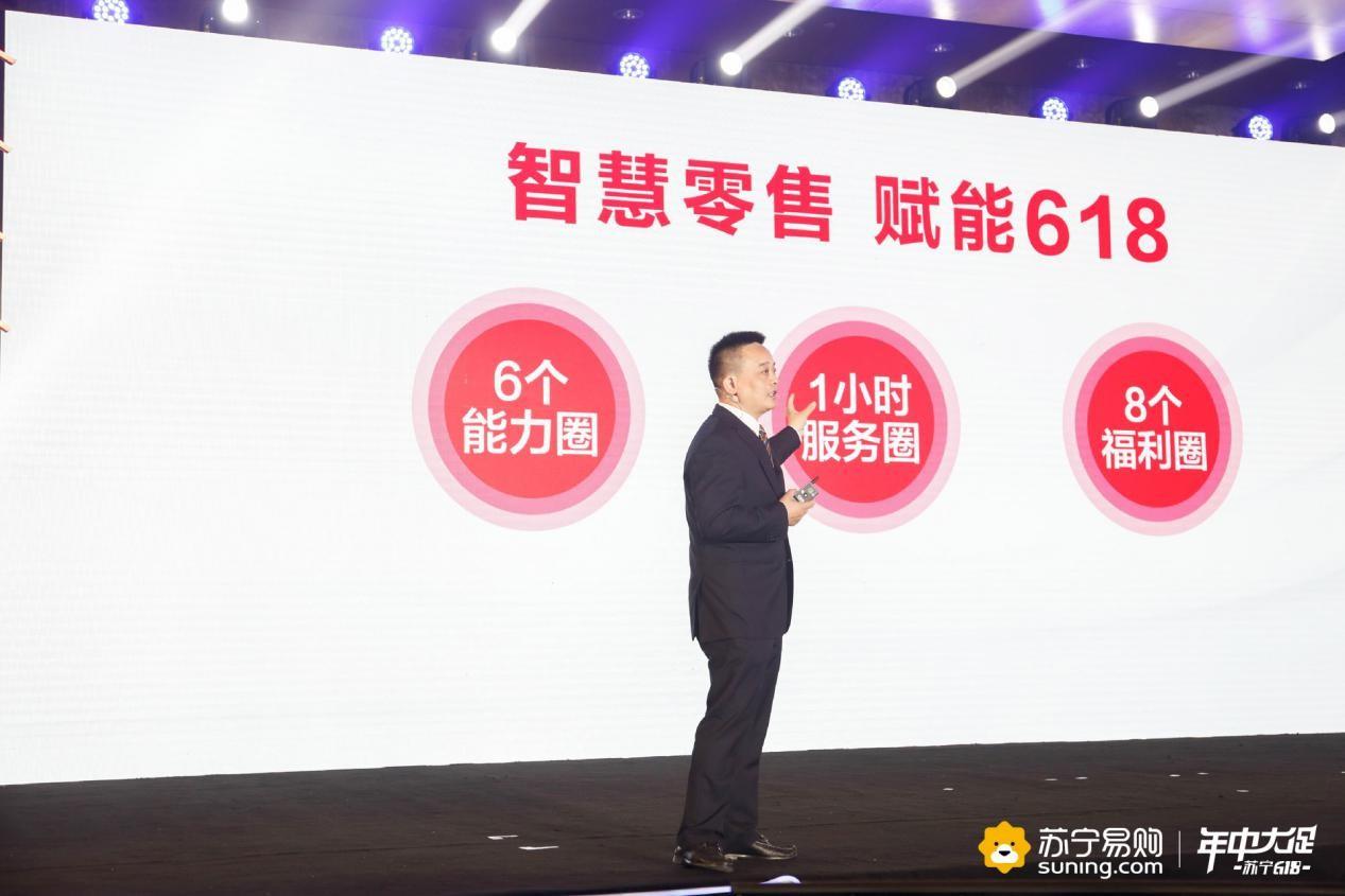 苏宁启动618:再发10亿补助 1小时办事圈上线
