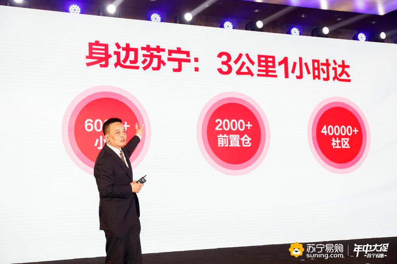 苏宁启动618:再发10亿补贴 1小时服务圈上线