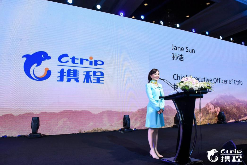 携程孙洁出席ITB China晚宴 呼吁大力发展入境游