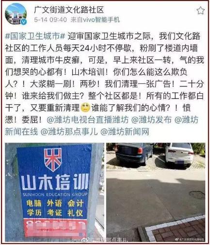 """潍坊一社区怒斥培训机构""""牛皮癣""""广告:2秒贴20分钟清理"""