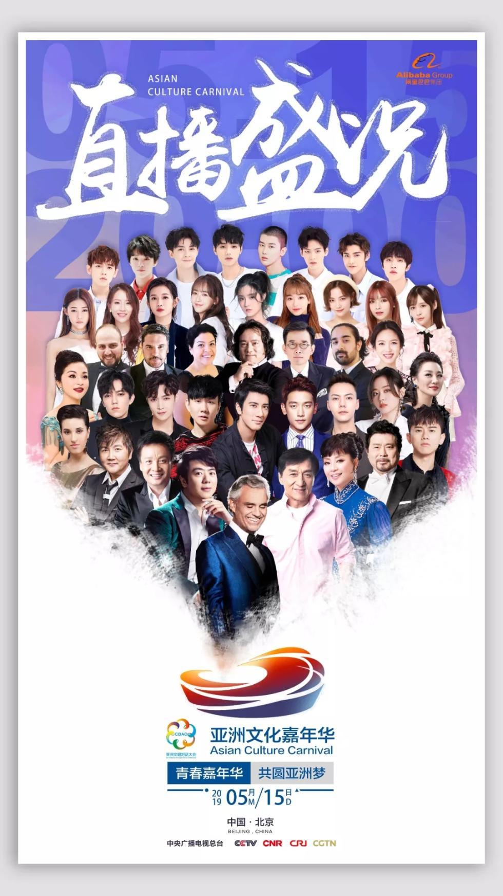《亚洲文化嘉年华》今晚直播
