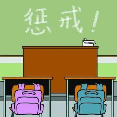 老师该不该有教育惩戒权?教育界人士呼吁惩戒立法