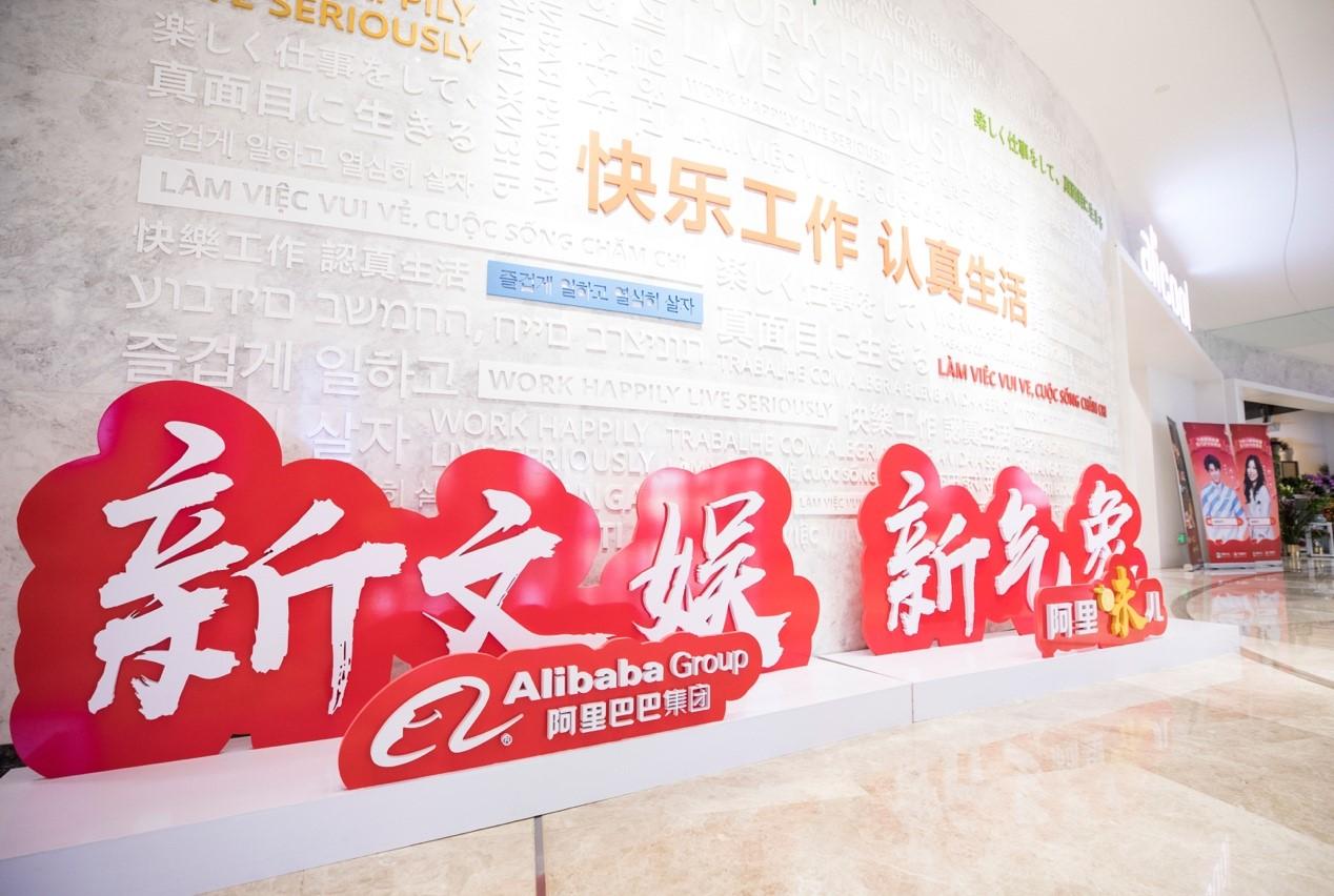 阿里2019财年年报:大文娱Q4营收同比增长8%