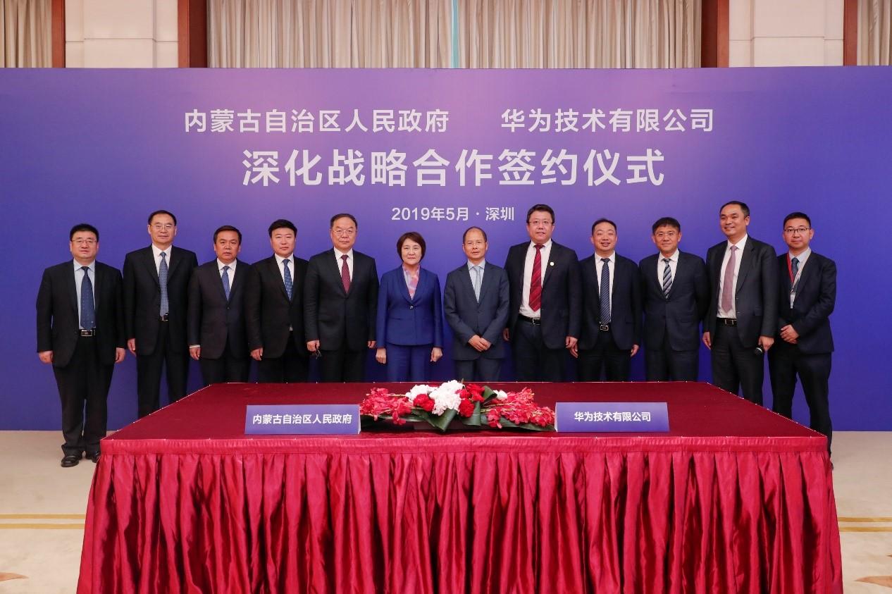 内蒙古自治区人民政府和华为公司达成深化战略合作
