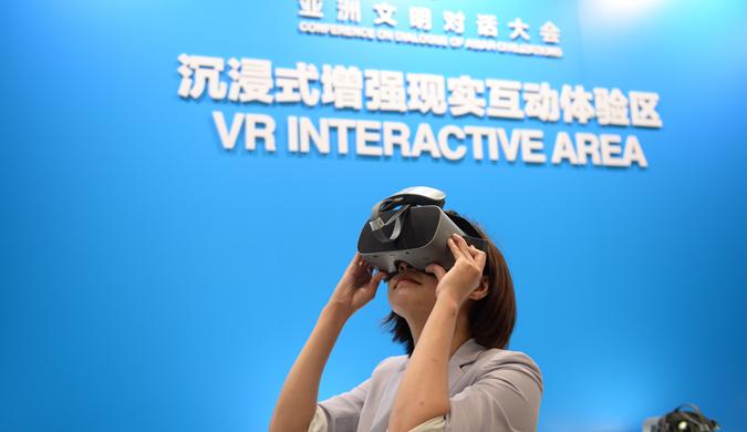 刷脸、VR、5G:记者实地探访亚洲文明对话大会