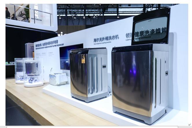 """海尔""""无外桶""""洗衣机已批量生产 将于近日上市"""