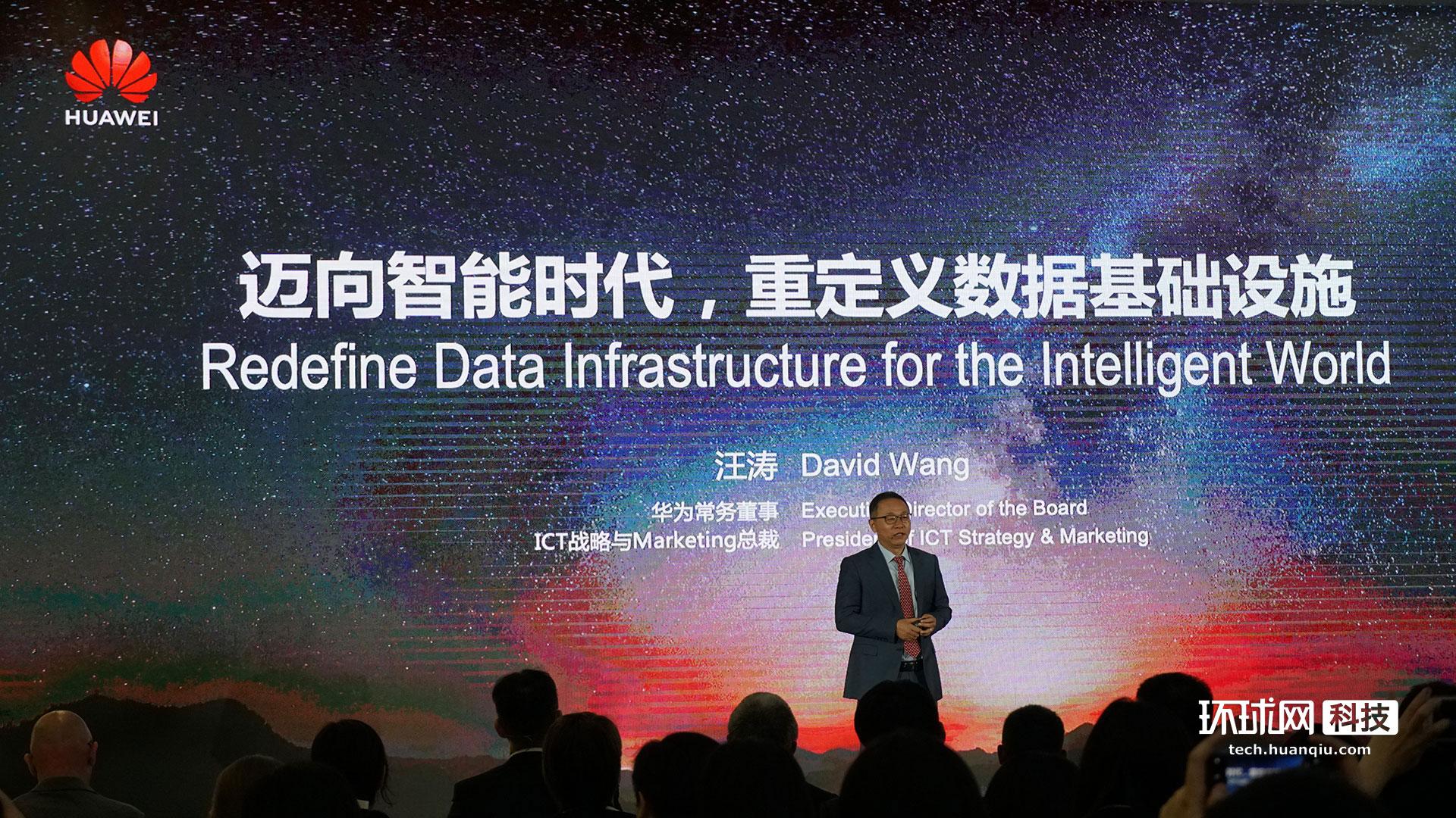 汪涛:算法和软件是华为在ICT领域最核心的竞争力