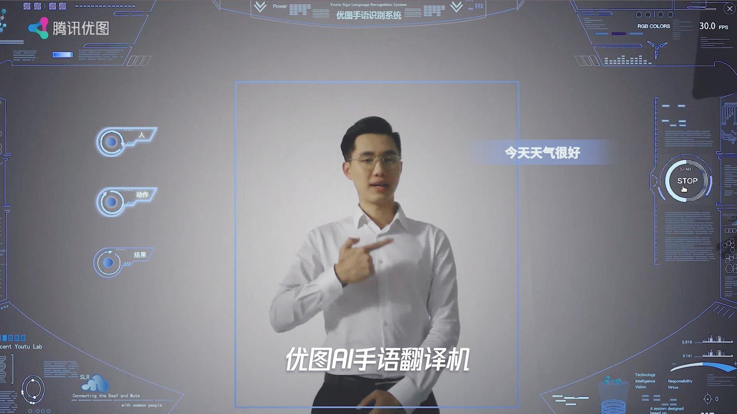 腾讯优图发布AI手语翻译机 有望实现听障人士无障碍沟通