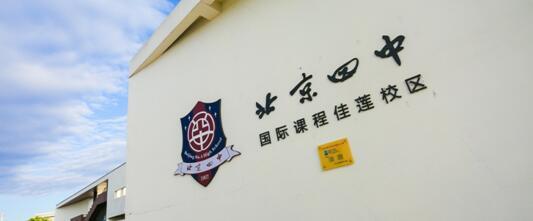 国际学校择校必读:北京四注册送88元网站际课程佳莲校区预约访校