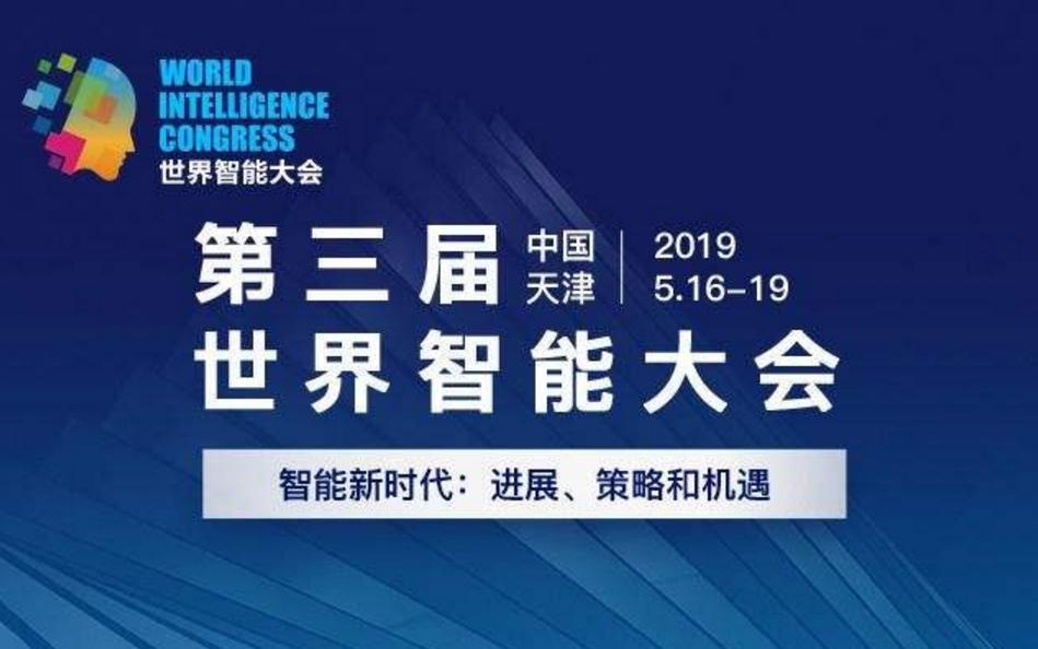 第三届世界智能大会开幕 共话中国AI跨界融合