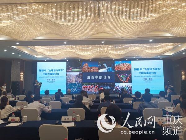 全球活力城市中国方案研讨会在渝召开