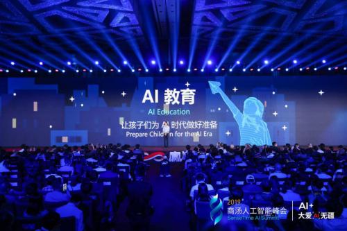 人工智能基础教育持续升温 编程课程继续低龄化趋势