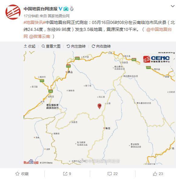 云南临沧市凤庆县发生3.5级地震 震源深度10千米