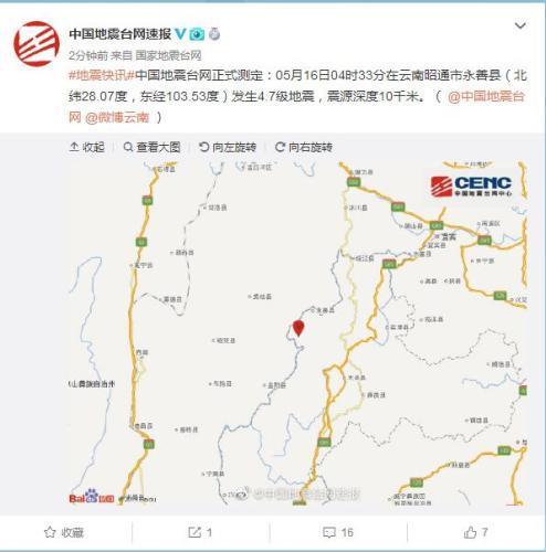 云南昭通市永善县发生4.7级地震 网友称睡梦中被