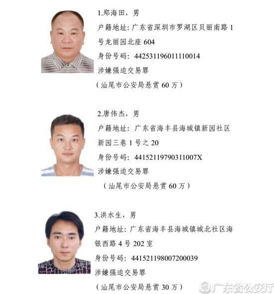 赏金150万 广东公开悬赏这30名在逃嫌犯(图)