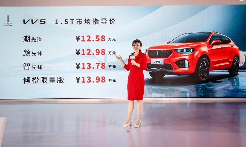 WEY VV5 1.5T车型上市 售12.58-13.98万